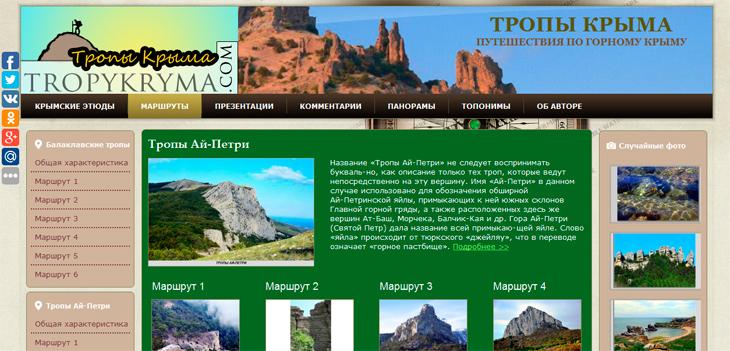 На замечательном сайте Тропами Крыма нахожу всю нужную информацию