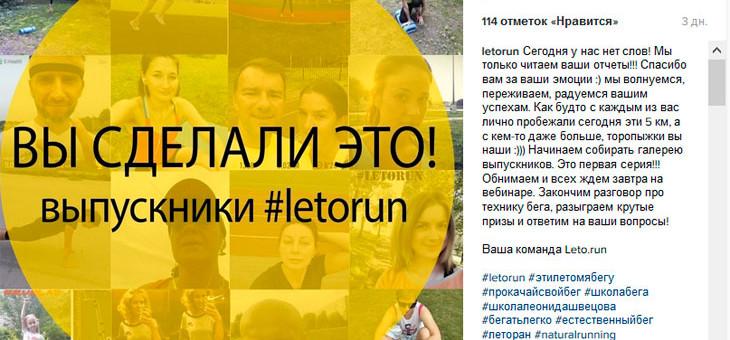 Беговой онлайн-интенсив с Леонидом Швецовым